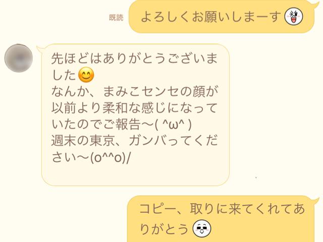 嬉しいライン-01