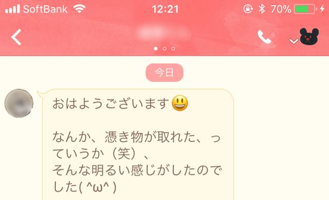 嬉しいライン-02