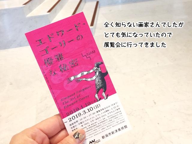 エドワード・ゴーリーの展覧会に行ってきました