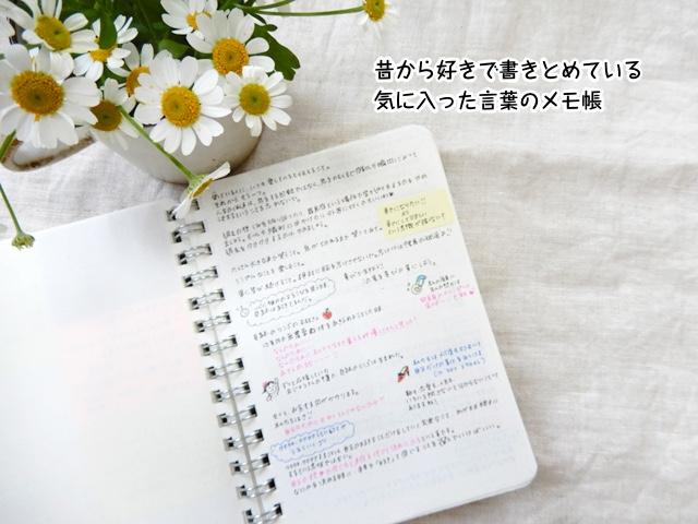 昔から書き留めているステキな言葉のメモ帳
