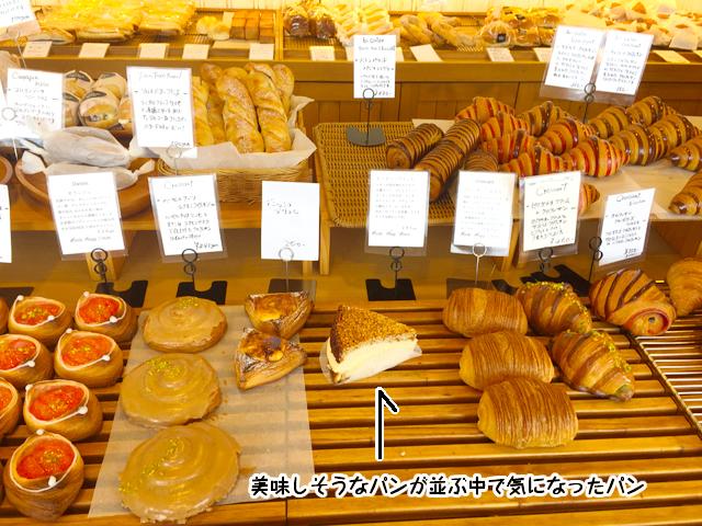 美味しそうなパンの中で気になりました