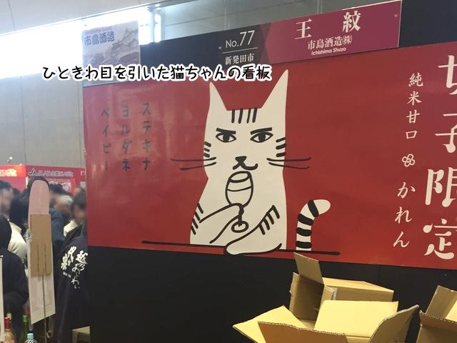 ネコちゃんのお酒