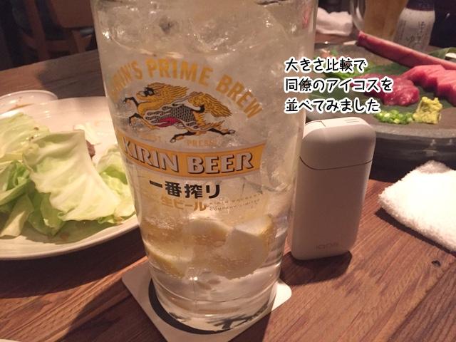 メガジョッキのレモンサワー
