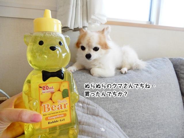 黄色のバスジェルinのクマちゃん