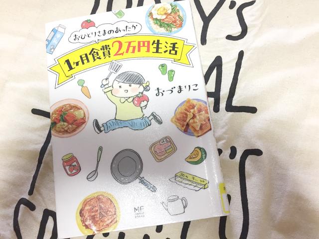 おづまりこさん著:1カ月食費2万円生活