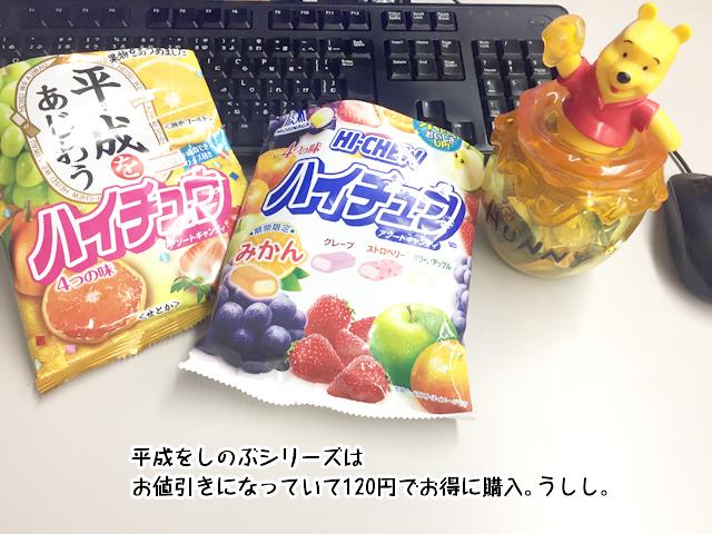 平成ハイチュウは120円でお得にゲット!うほほ。