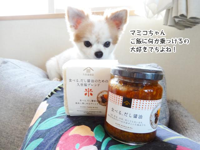 マミコちゃん、ご飯に何か乗っけるの大好きでちよね