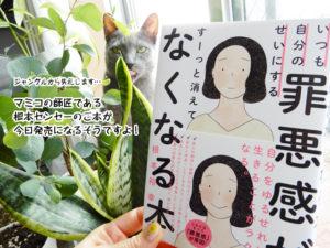 マミコの師匠である 根本センセーのご本が 今日発売になるそうですよ!