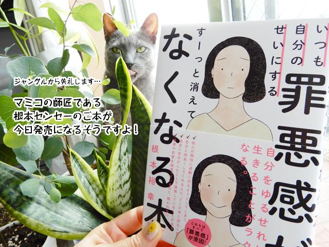 マミコの師匠である根本センセーのご本が今日発売になるそうですよ!