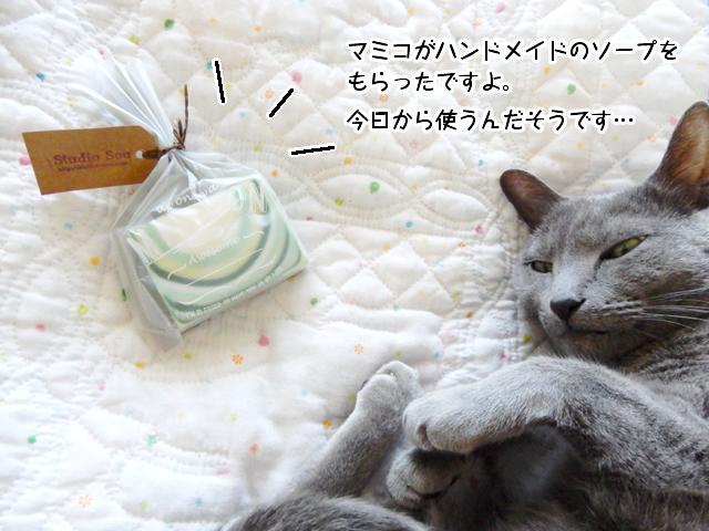 マミコがハンドメイドのソープをもらって、今日から使うそうですよ!