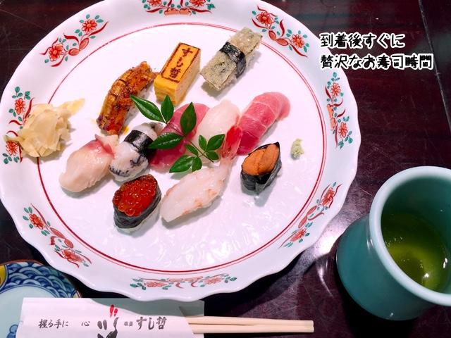 到着後すぐに贅沢なお寿司時間