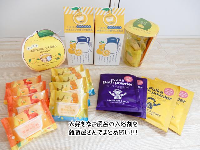 大好きなお風呂の入浴剤を雑貨屋さんでまとめ買い!!!