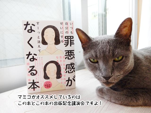 マミコがオススメしているのはこの本とこの本の出版記念講演会ですよ!