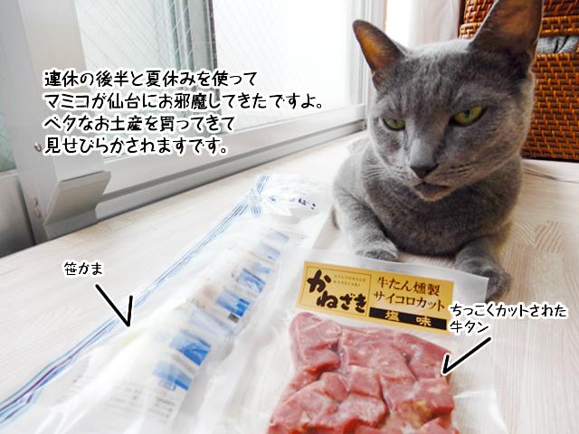 連休の後半と夏休みを使って マミコが仙台にお邪魔してきたですよ。 ベタなお土産を買ってきて 見せびらかされますです。