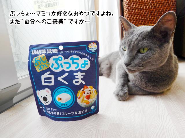 ぷっちょ…マミコが好きなおやつですよね。 また「自分へのご褒美」ですか…