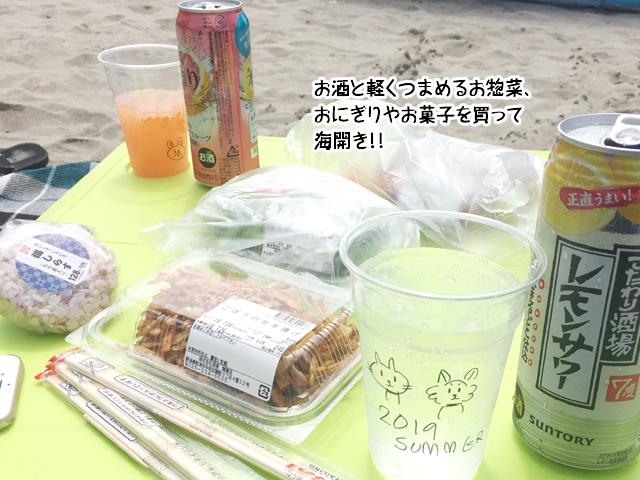 お酒と軽くつまめるお惣菜、おにぎりやお菓子を買って海開き!!