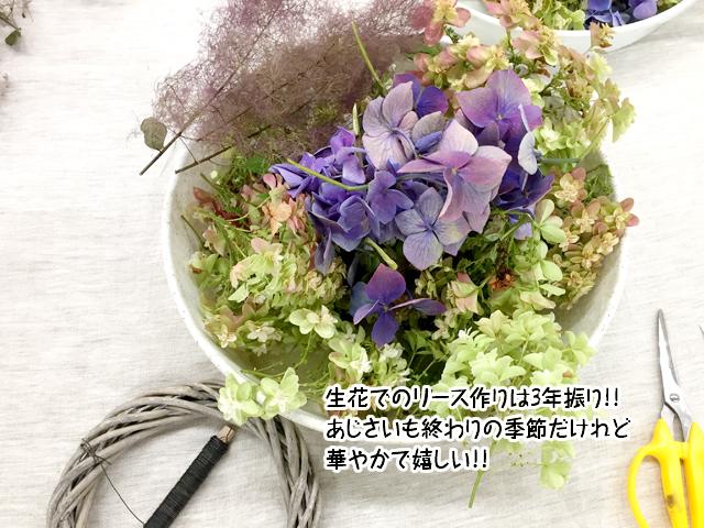 生花でのリース作りは3年振り!!あじさいも終わりの季節だけれど華やかで嬉しい!!
