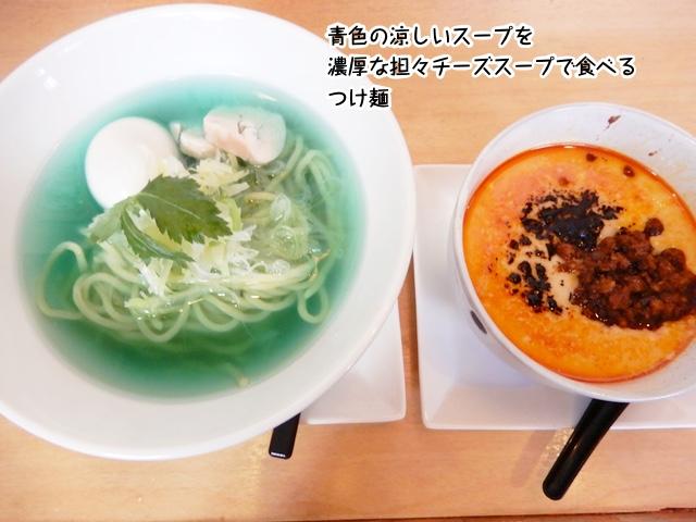 青色の涼しいスープを濃厚な担々チーズスープで食べるつけ麺