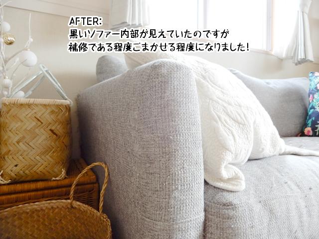 黒いソファー内部が見えていたのですが、補修である程度ごまかせる程度になりました!