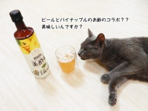 ビールとパイナップルのお酢のコラボ?美味しいんですか?