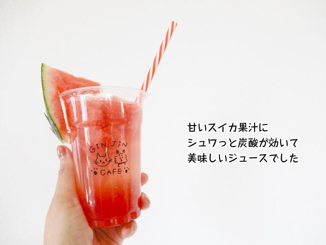 甘いスイカ果汁にシュワっと炭酸が効いて美味しいジュースでした