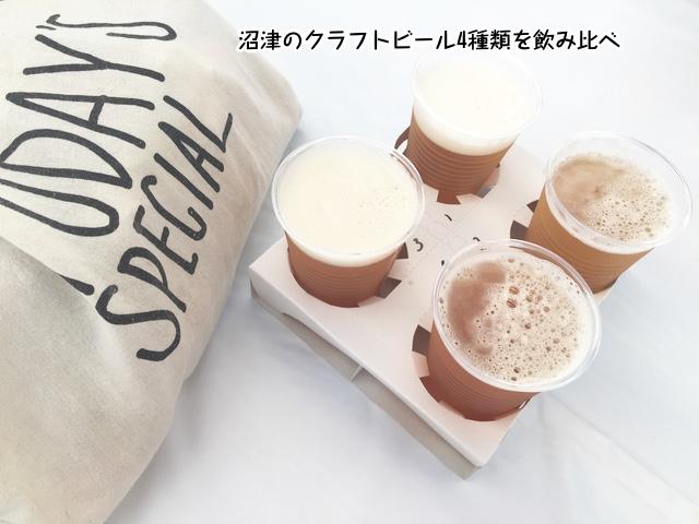 沼津のクラフトビール4種類を飲み比べ
