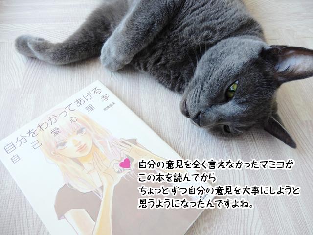 自分の意見を全く言えなかったマミコがこの本を読んでからちょっとずつ自分の意見を大事にしようと思うようになったんですよね。
