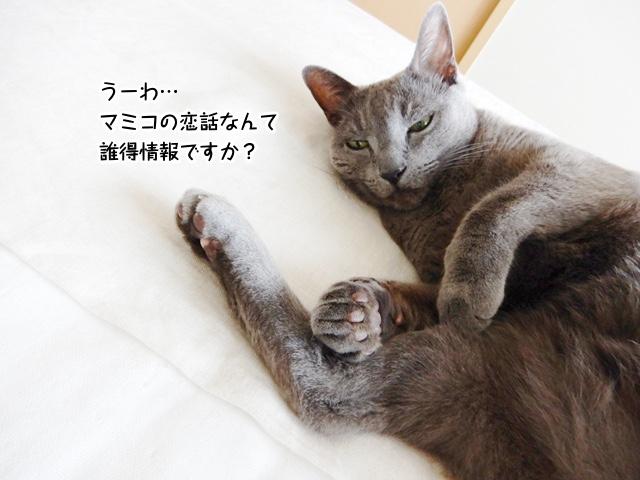 うーわ…マミコの恋話なんて誰得情報ですか?