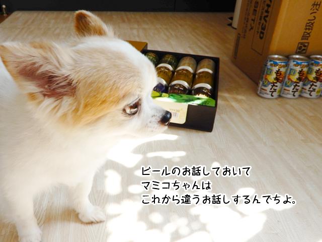 ビールのお話しておいてマミコちゃんはこれから違うお話しするんでちよ。