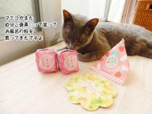 マミコがまた 自分ご褒美♡って言って お風呂の粉を 買ってきたですよ