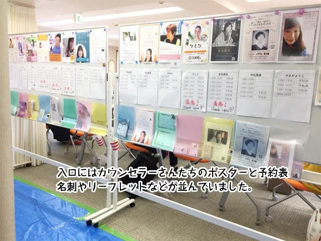 入口にはカウンセラーさんたちのポスターと予約表・名刺やリーフレットなどが並んでいました。