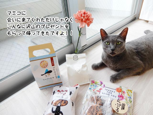 マミコに会いに来てくれただけじゃなく、こんなに沢山のプレゼントをもらって帰ってきたですよ!!