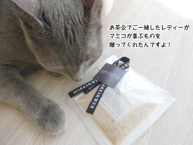 お茶会でご一緒したレディーがマミコが喜ぶものを贈ってくれたんですよ!