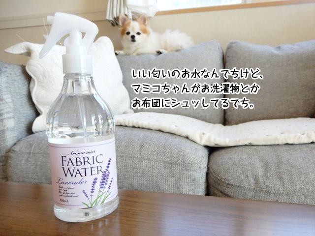 いい匂いのお水なんでちけど、 マミコちゃんがお洗濯物とか お布団にシュッしてるでち。