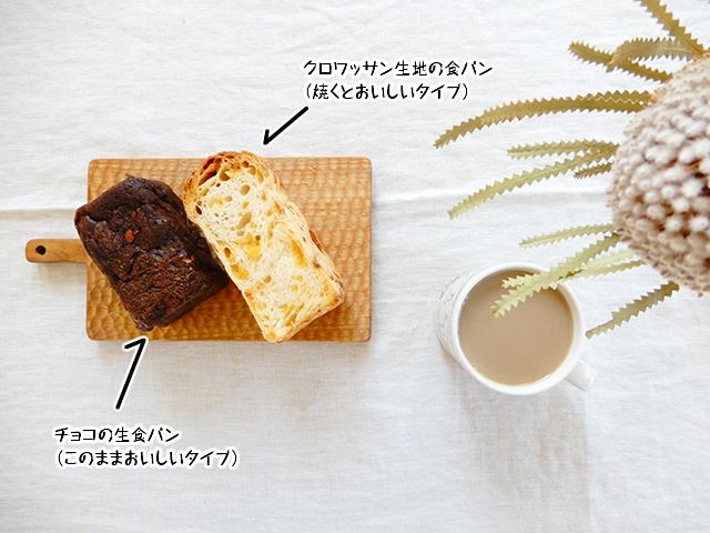 クロワッサン生地の食パン(焼くとおいしいタイプ)/チョコの生食パン(このままおいしいタイプ)