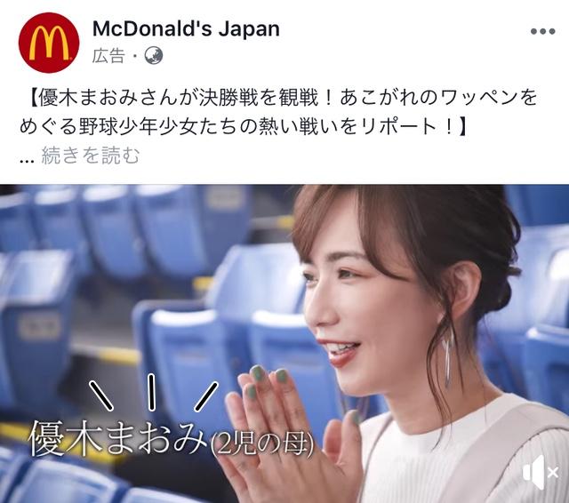 マクドナルドの広告・優木まおみさん