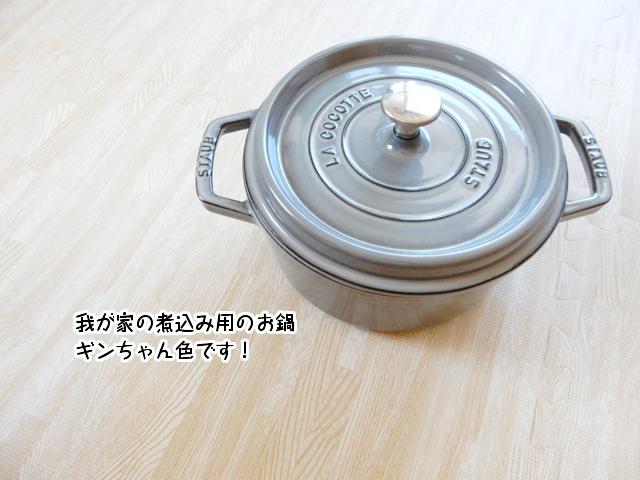 我が家の煮込み用のお鍋。ギンちゃん色です!