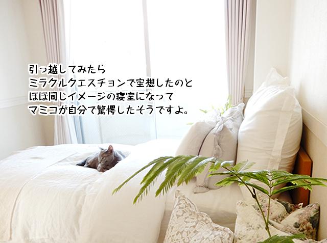 引っ越してみたらミラクルクエスチョンで空想したのとほぼ同じイメージの寝室になってマミコが自分で驚愕したそうですよ。