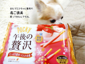 またマミコちゃん専用の毒ご褒美買ってきたんでちね。