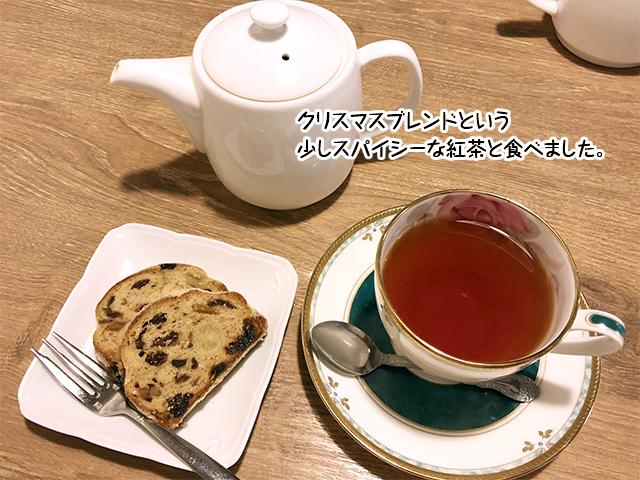 クリスマスブレンドという少しスパイシーな紅茶と食べました。