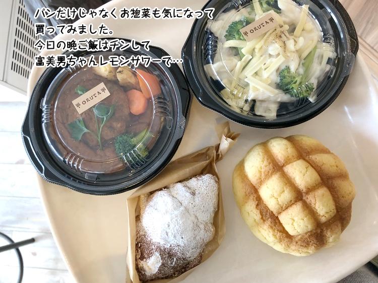 パンだけじゃなくお惣菜も気になって買ってみました。今日の晩ご飯はチンして富美男ちゃんレモンサワーで…