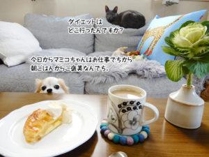 今日からマミコちゃんはお仕事でちから朝ごはんからご褒美なんでち。ダイエットはどこ行ったんですか?