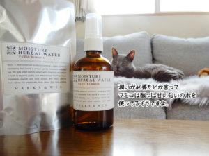 潤いが必要だとか言ってマミコは酸っぱ甘い匂いの水を使ってるそうですよ。