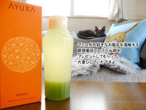マミコが大好きなお風呂を満喫する瞑想風呂という入浴剤をプレゼントしてもらって大喜びしていたですよ。