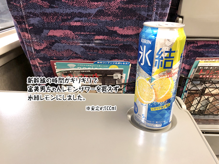 新幹線の時間がギリギリで富美男ちゃんレモンサワーを買えず氷結レモンにしました。