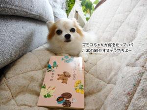 マミコちゃんが好きだっていうご本の紹介するそうでちよー