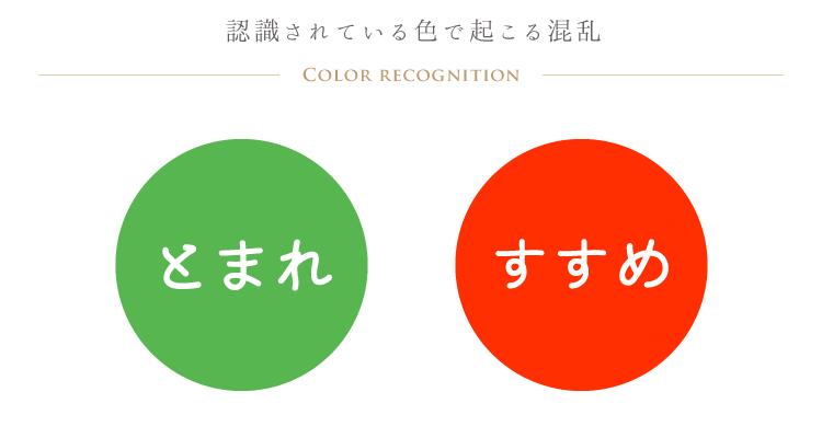 色の認識による違和感