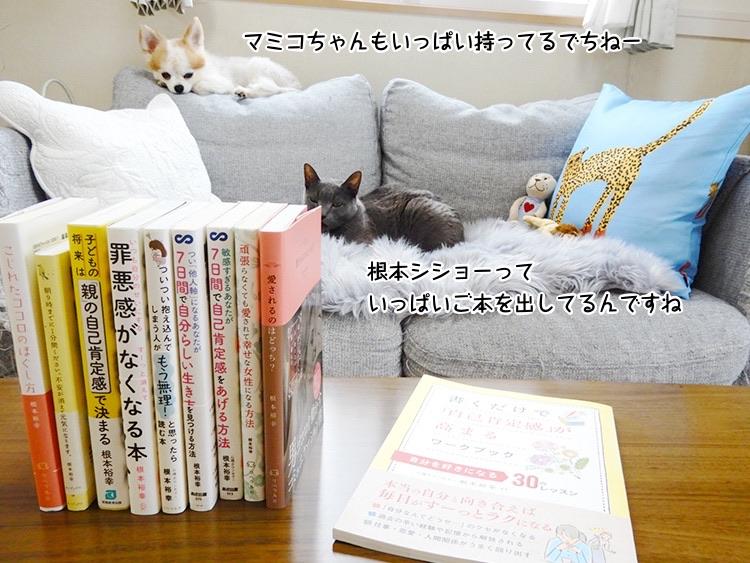 マミコちゃんもいっぱい持ってるでちねー。根本シショーっていっぱいご本を出してるんですね。