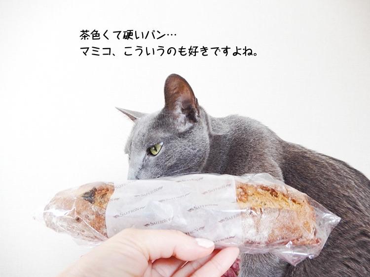 茶色くて硬いパン…マミコ、こういうのも好きですよね。