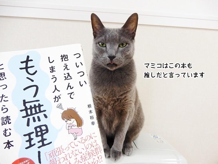 マミコはこの本も推しだと言っています